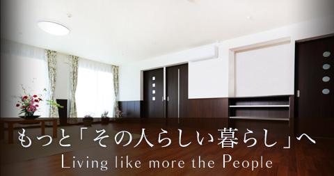 もっと「その人らしい暮らし」へ Living like more the People